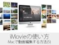 iMovieの使い方 素材の整理法 Macで動画編集する方法(5)
