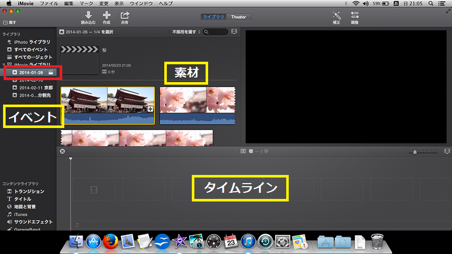 wp-content/uploads/185-imovie-mac-005.png