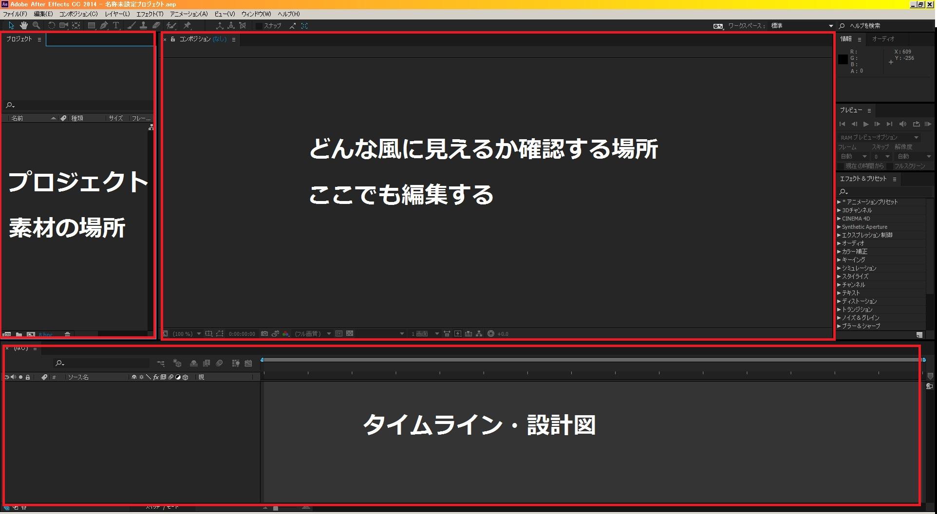 Adobe AfterEffects CCの使い方 簡単なオープニング動画の作り方(2)