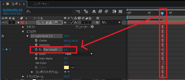 Adobe AfterEffects CCの使い方 特殊効果を付ける方法(4)