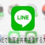 LINEで動画を共有送信する方法 スマートフォン・PC対応