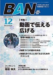動画づくりの基本を知る月刊BAN2020年12月号