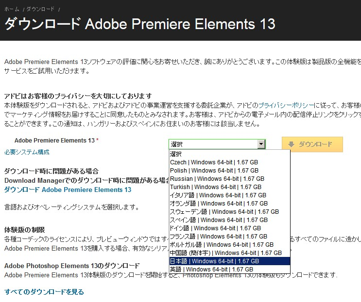 Adobe Premiere Elements13の使い方_プレミアエレメンツ入門(1)