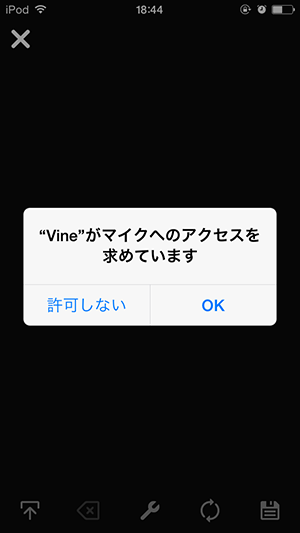 Vine(ヴァイン)の使い方 6秒ショートビデオクリップSNS