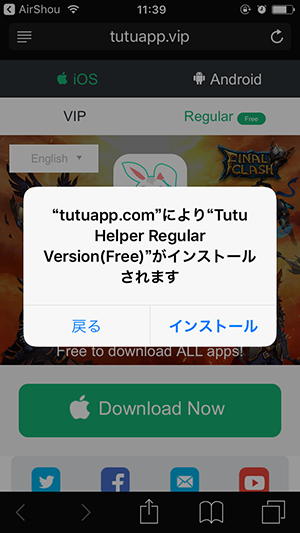 tutuapp サインインの方法 airshouの使い方