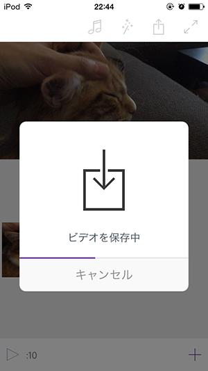 iPhone用動画編集 無料アプリ Adobe Premiere Clipの使い方 基本的な操作方法(1)