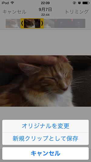 iPhoneのカメラロールで動画編集する方法