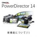 動画編集ソフト PowerDirector 14 Ultraの使い方(1) 新機能の紹介