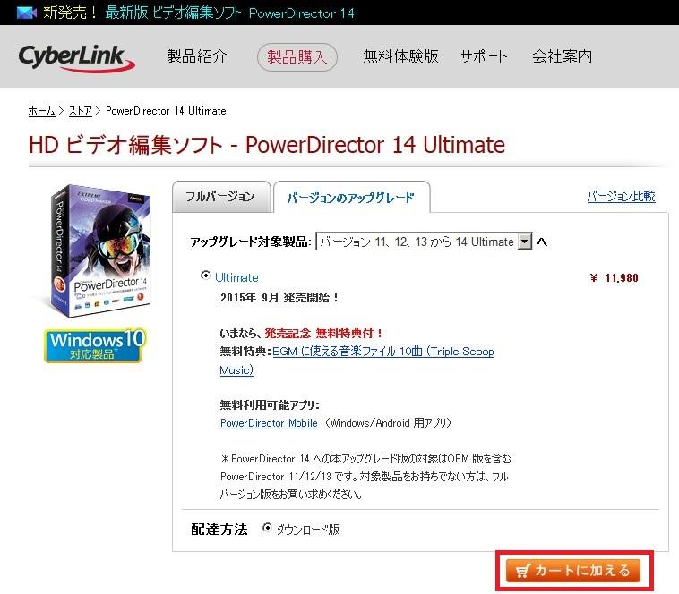 power_director14アップデート版ページ