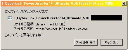 power_director14ダウンロード