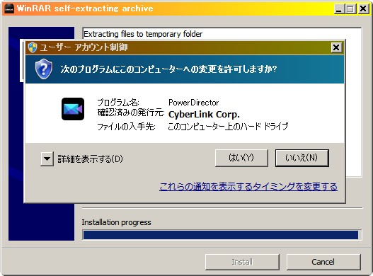 power_director14インストール