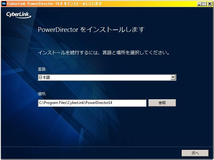 power_director14インストール場所を決める