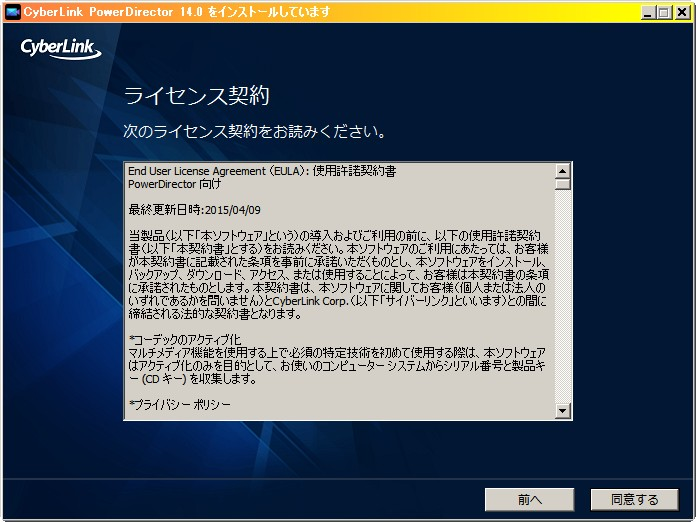 power_director14ライセンス契約
