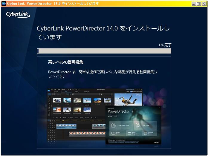 power_director14インストール開始