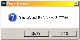 power_director14 SmartSound