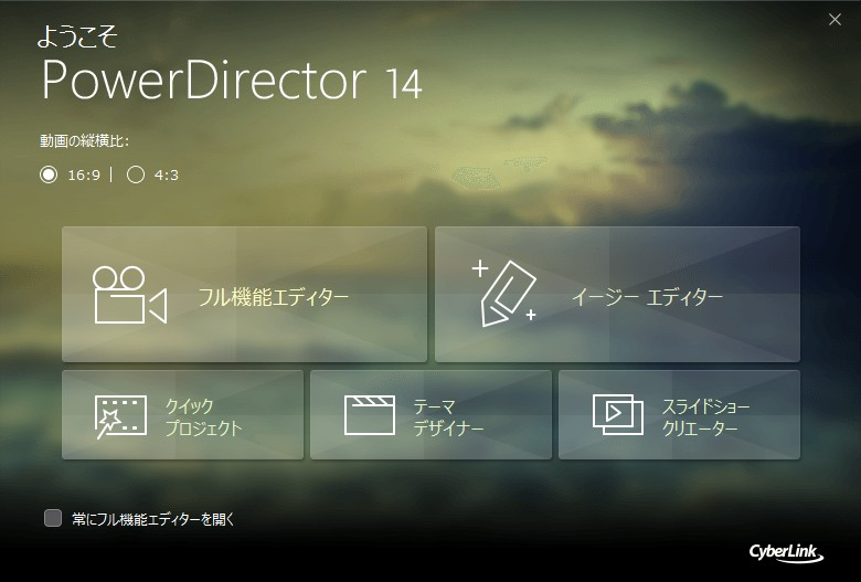 power_director14 スタート画面