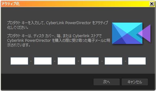 power_director14 プロダクトキー入力