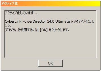 power_director14 アクティブ化