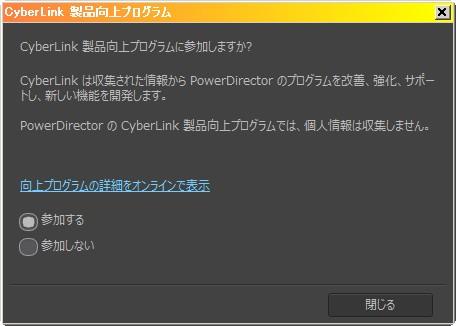 power_director14 製品向上プログラム