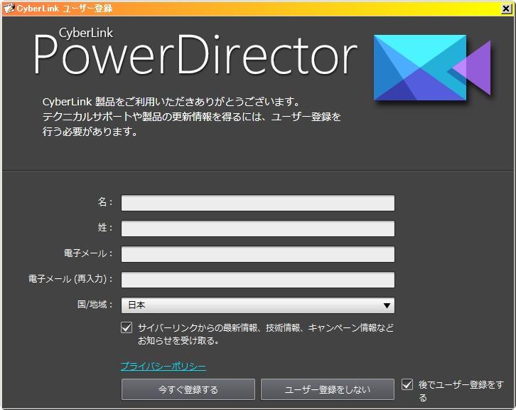 power_director14 ユーザー登録
