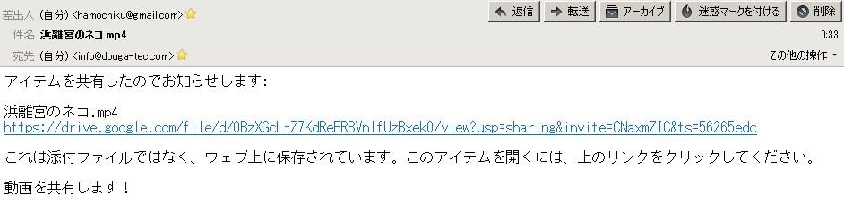 Googleドライブで動画を共有