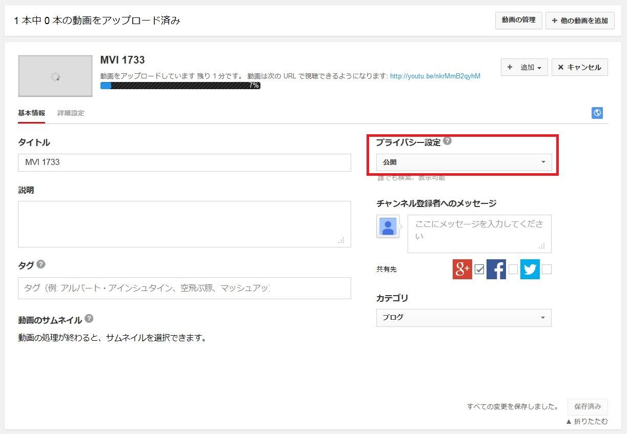 YouTube限定公開設定