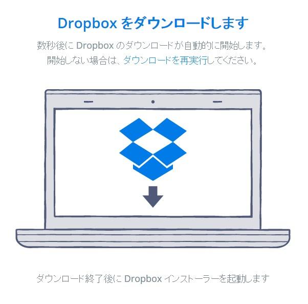 Dropboxダウンロード画面