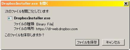 Dropboxをダウンロード