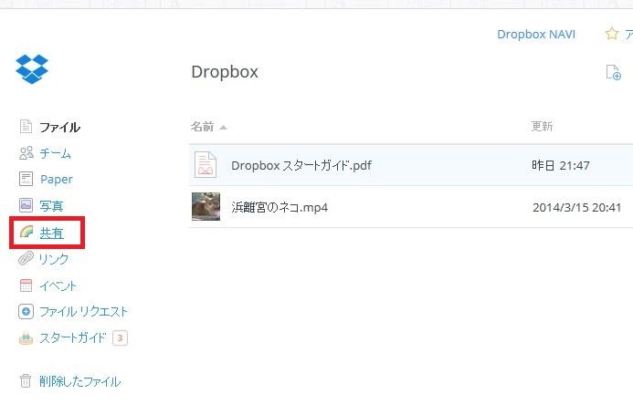 Dropboxで共有