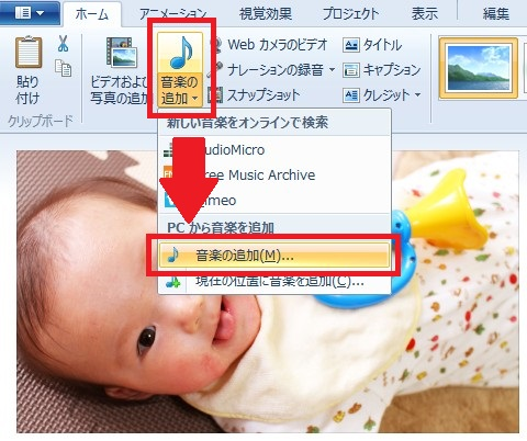 Windowsムービーメーカー音楽を挿入