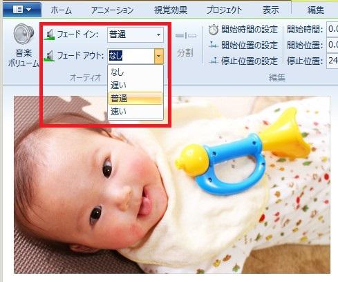Windowsムービーメーカーフェード設定