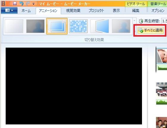 Windowsムービーメーカーエフェクト設定