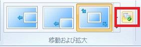 Windowsムービーメーカーアニメーション設定