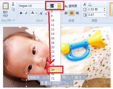 Windowsムービーメーカーキャプション設定