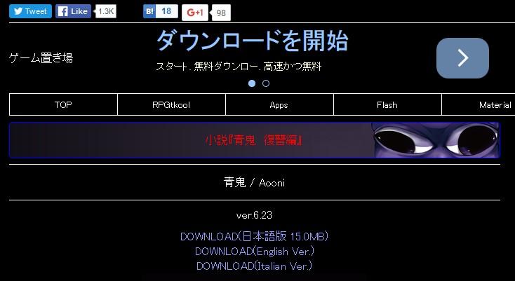 実況ゲーム用青鬼公式サイト
