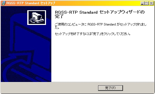 RPGツクールインストール