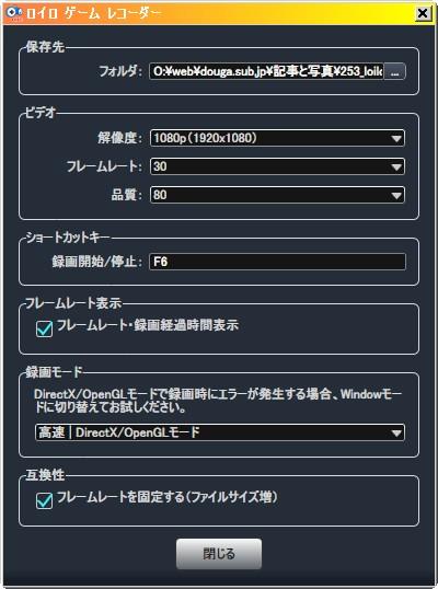 ロイロゲームレコーダー設定方法