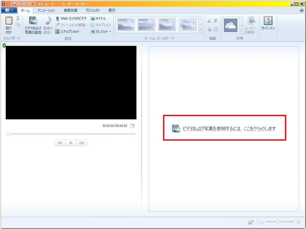 ゲーム実況動画編集ソフト Windowsムービーメーカー