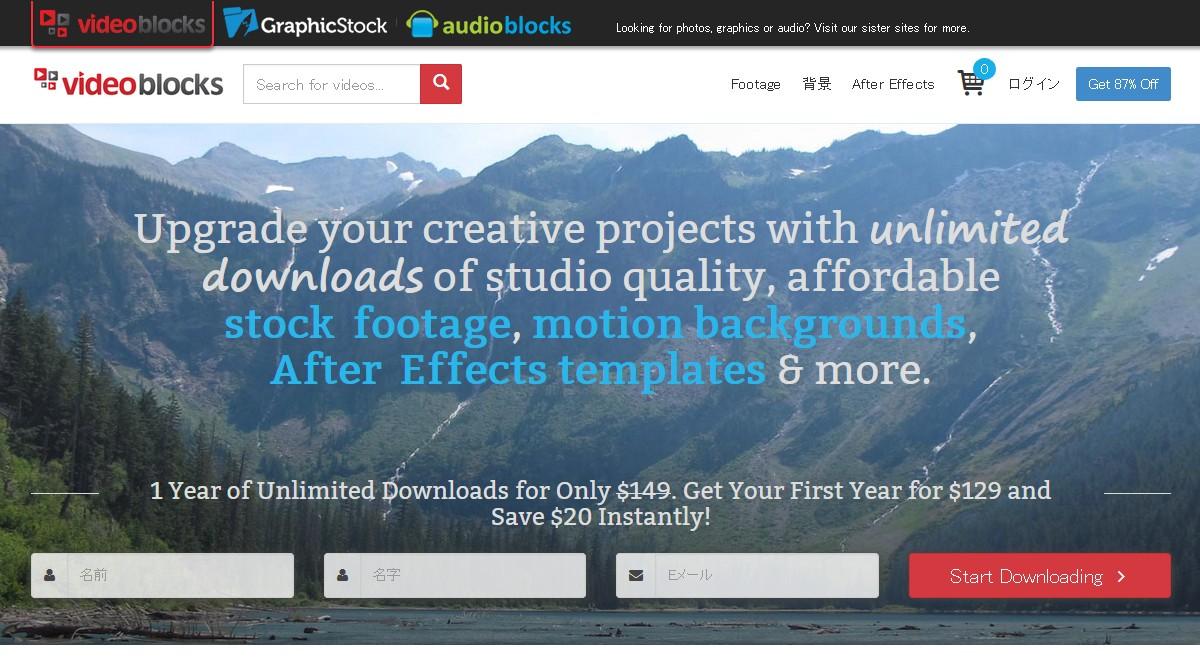 VideoBlocksウェブページ