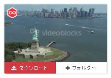 VideoBlocksダウンロード手順