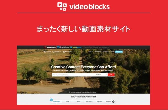 VideoBlocks入会の手順