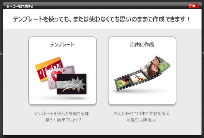 動画編集サービスkizoa作成モード選択
