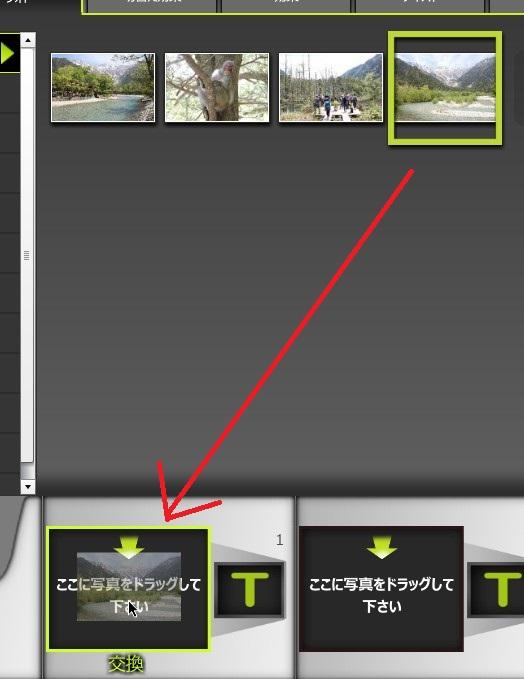 動画編集サービスkizoa写真を並べる