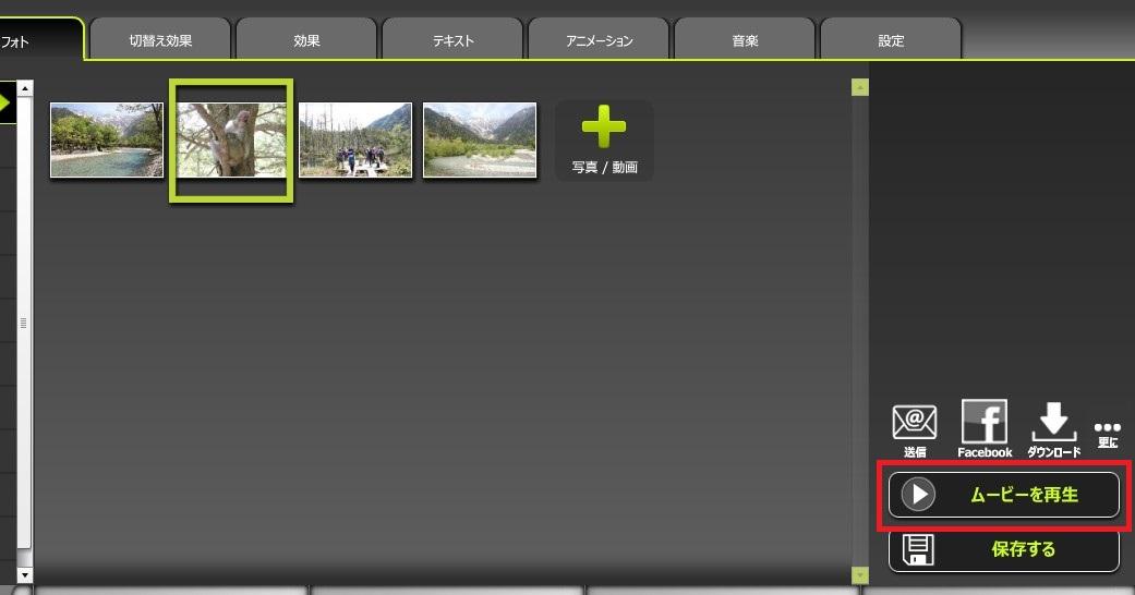 動画編集サービスkizoa再生