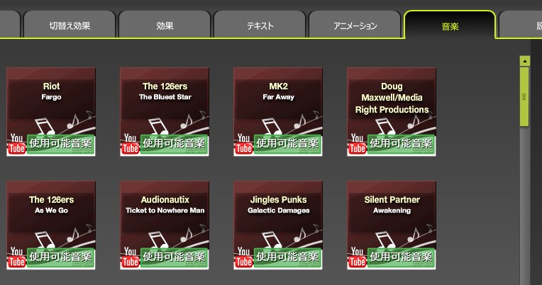 動画編集サービスkizoaフリー音楽