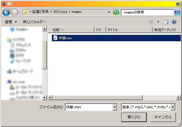 動画編集サービスkizoa音楽追加