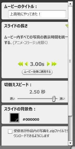 動画編集サービスkizoa設定画面