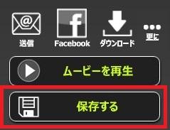 動画編集サービスkizoa保存する方法