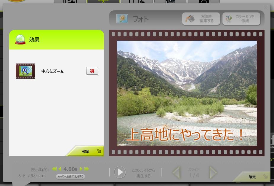 動画編集サービスkizoa効果設定