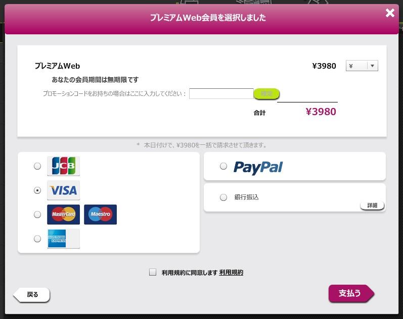 オンライン動画編集サービスKizoa(キゾア)支払い方法